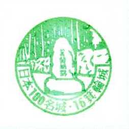 No016_箕輪城(Minowa Castle)