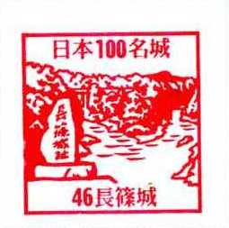 No046_長篠城(Nagashino Castle)