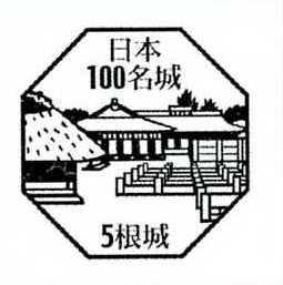 No005_根城(Nejou Castle)