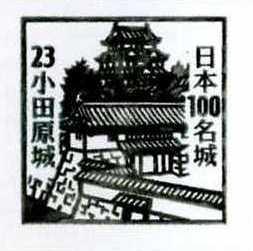 No023_小田原城(Odawara Castle)