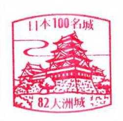 No082_大洲城(Ohzu Castle)