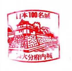 No094_大分府内城(Oita Funai Castle)