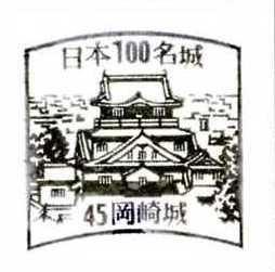 No045_岡崎城(Okazaki Castle)