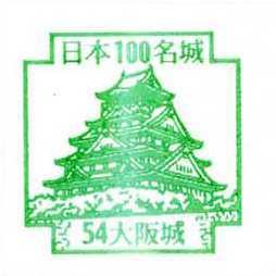 No054_大阪城(Osaka Castle)
