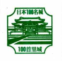 No100_首里城(Shuri Castle)