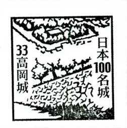 No033_高岡城(Takaoka Castle)
