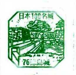 No076_徳島城(Tokushima Castle)