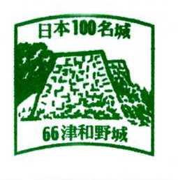 No066_津和野城(Tsuwano Castle)