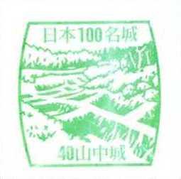 No040_山中城(Yamanaka Castle)