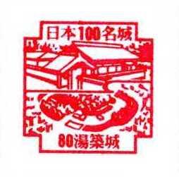 No080_湯築城(Yuzuki Castle)